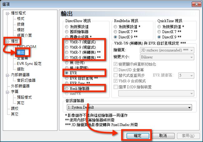 播放→輸出→選擇VMR系列或是EVR、Haali的輸出方式,這些是呆呆翰測試過的,按下確定