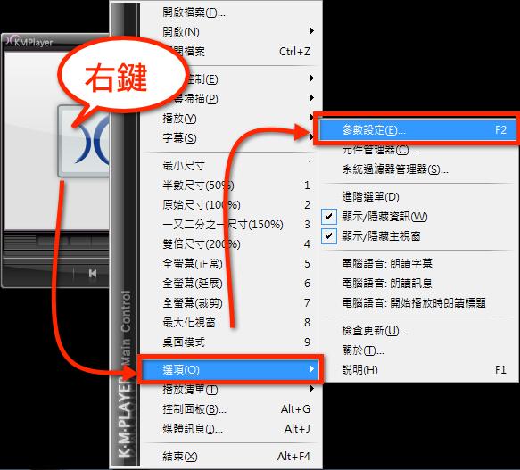 播放影片處→右鍵→參數設定