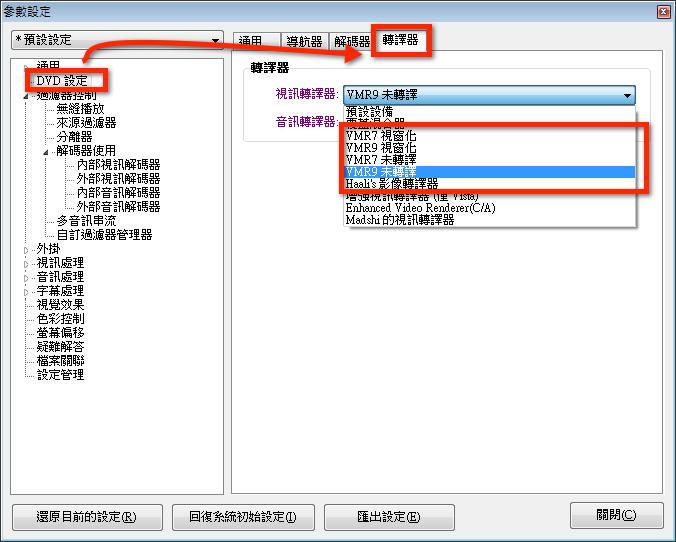 DVD設定→轉譯器 分頁→選擇VMR系或是Haali的轉譯器,這些轉譯器是呆呆翰測試過OK的