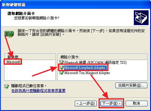製造商:Microsoft,網路介面卡選擇Microsoft Loopback Adapter,下一步