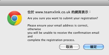 網頁警告視窗:Are You sure you want to submit your registration