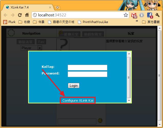 說明圖:Login下面的Configure XLink Kai