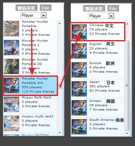 示意圖:選擇魔物獵人後選擇中文