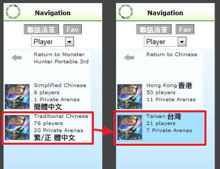 示意圖:選擇繁體中文後再選擇台灣