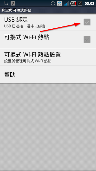 Enable Android USB tether 啟用USB網路分享功能